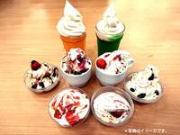 【お子様大喜び間違いなし♪】夏にぴったり!ソフトクリーム食べ放題プラン!【1泊2食バイキング】