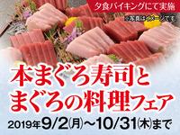 【9.10月】本まぐろとまぐろの期間限定料理フェア!【1泊2食付きバイキング】