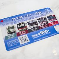 【SUBWAY×BUS】京旅なら☆地下鉄・バス一日券付プラン<素泊り>