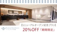 【リニューアルオープン記念!】期間限定20%OFFのタイムセール開催!<素泊まりプラン>