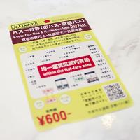 【BUS】京都周遊なら☆バス一日券付プラン<朝食付>