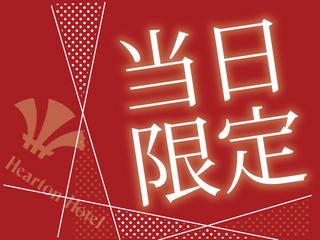【当日限定】シンプルステイプラン☆烏丸御池駅徒歩2分☆