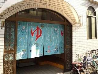 【銭湯入浴券付】広い湯船で気分爽快♪京の町湯プラン