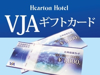 これは、使える♪VJAギフトカード1000円付プラン[素泊り]