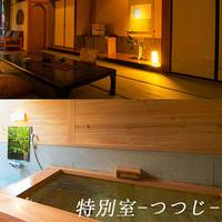 <露天風呂つき客室>【つつじ】檜の香りと季節の移ろい