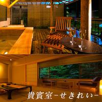 <露天風呂つき特別室-禁煙->【せきれい-sekirei-】