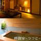 <露天風呂つき和洋室>【つつじ】麗しき専用庭の景観