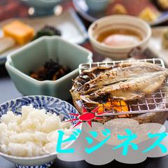 【ビジネス☆1泊朝食付】ボリュームも栄養も満点◎和朝食!≪22時までチェックイン可能!≫