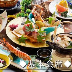 アカザ海老、タコ、旬の鮮魚…美味しい海の恵みをリーズナブルに♪■お手軽≪きらきら会席≫■