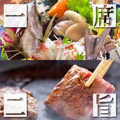 ブランド牛≪みかわ牛≫と新鮮≪朝獲れ鮮魚≫どちらも食す♪■みかわ牛&新鮮魚介の欲ばり会席■