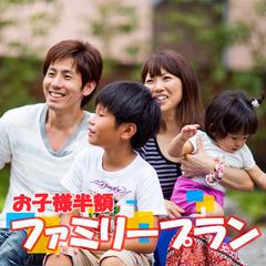 【ファミリープラン】家族でみ〜んなで楽しい☆3大特典≪小学生のお子様は半額に♪≫
