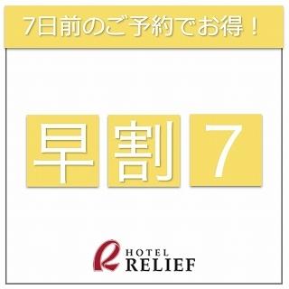 楽パック【さき楽7素泊まりプラン】小倉駅より徒歩2分の好立地【全室Wi-Fi完備】