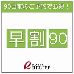 『さき楽90プラン』【小倉駅より徒歩2分の好立地】【素泊まり】【全室Wi-Fi完備】
