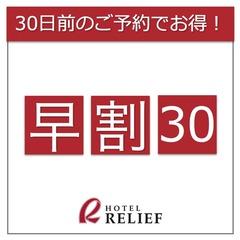 『さき楽30プラン』【小倉駅より徒歩2分の好立地】【素泊まり】【全室Wi-Fi完備】