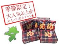 【ご好評につき復活!】福岡お土産大人気!☆めんべい付☆素泊りプラン♪直前!