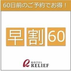 『さき楽60プラン』【小倉駅より徒歩2分の好立地】【素泊まり】【全室Wi-Fi完備】