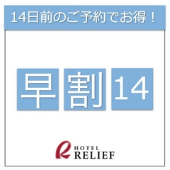 【14日前・素泊まり】ご宿泊14日前までのご予約で最大1,000円OFF!