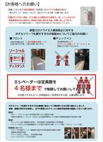 すすきのサウザンMAP掲載店舗&出前で使えるお食事券3000円/人数分付