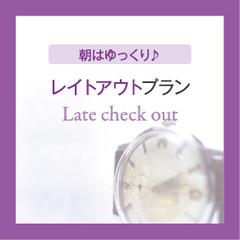 【母の日感謝!!】12時レイトアウト☆素泊まり☆入浴剤付きプラン