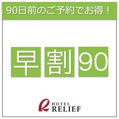 【早期割90・朝食付き】90日前までのご予約でお得に!和洋食バイキング朝食付き!