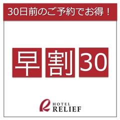 【早期割30・朝食付き】30日前までのご予約でお得に!和洋食バイキング朝食付き!