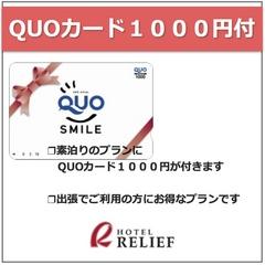 【期間限定・出張応援】QUO1000円中島公園駅から徒歩3分・すすきの駅から徒歩10分【素泊まり】