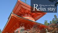 【安心Relaxステイ-2食付】<期間限定>【高野山 周遊】観光ガイドタクシーで行く高野山周遊プラン
