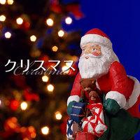 【クリスマスにおすすめ★】12/16〜12/25限定!<スパークリングワインでChristmas♪>