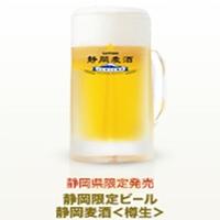 【平日限定】皆様のご要望にお応えします!遂に誕生!生ビール(静岡麦酒)飲み放題プラン♪【一泊二食】