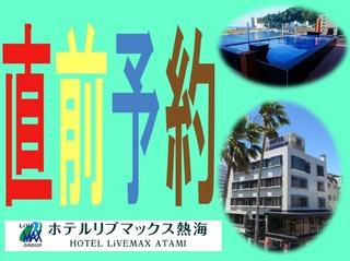 【当日限定】【2食付】直前だからこそ熱海温泉プラン