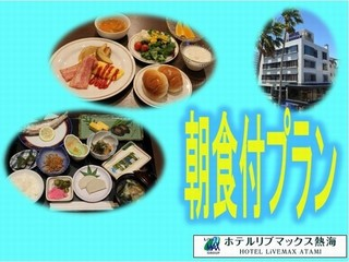 ★楽天ポイント10倍★【朝食付き】夜はゆっくり、朝はホテルで朝食!◆朝食付きプラン◆