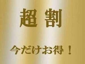 【平日限定プラン】<朝夕食付>★月曜日は必見★LiVE-MONDAY!