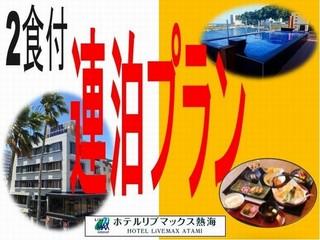 【2食付】観光に最適 2連泊以上連泊プラン!!