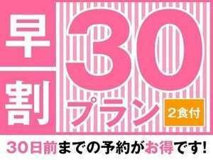 【さき楽】【屋上混浴露天】30日前まで予約de熱海へGO!「朝夕食付」早割30!!