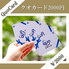 QUOカード2000円付プラン(朝食付き)
