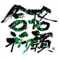【素泊まり】 ■受験生応援!7つの心遣い ■青森駅東口から徒歩4分 ■WI-FI接続無料