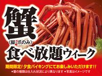 【期間限定!】蟹食べ放題ウィーク!!