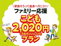 【7/21までファミリー応援】こども2020円プラン! Wi-Fi客室対応♪