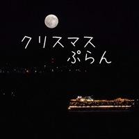 伊豆高原 海の見えるオーベルジュ パルテール