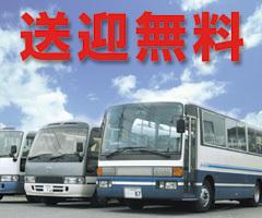 第37回 つくばマラソン参加者限定プラン 会場までのバス送りあり![素泊まり]