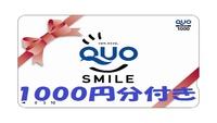 【19時イン〜10時アウト】コンビニ目の前!1,000円分QUOカード付プラン