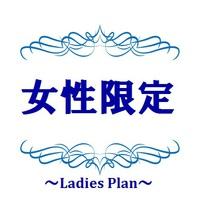 【19時〜10時】☆女性1名様限定☆アメニティ充実♪レディースプラン