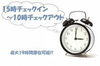 【15時チェックイン〜10時チェックアウト】最大19時間滞在OK♪スタンダードルーム素泊まりプラン