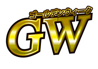 【19時〜10時】ゴールデンウィークのご旅行をお得に!◎お日にち、室数限定◎GWプラン