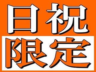 【19時チェックイン〜10時チェックアウト】日曜・祝日限定★ホリデイプラン
