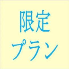 【19時〜10時】☆室数・期間限定☆1名様利用限定シングルユースプラン