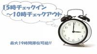 【15時イン〜10時アウト】最大19時間滞在OK♪スタンダードルーム素泊まりプラン