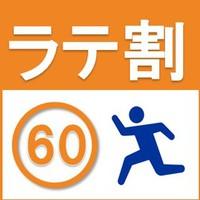 【さき楽60】◆限定・早い者勝ち!60日前までのご予約が超超お得!《1泊朝食付》★