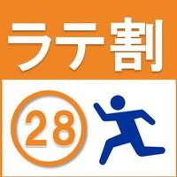 【さき楽28】◆限定・早い者勝ち!28日前までのご予約がお得!《1泊朝食付》★