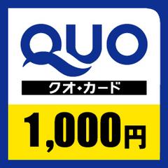 【QUOカード1,000円付】☆出張応援☆ビジネスプラン
